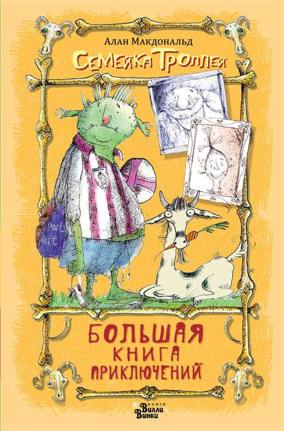 Обложка «Большая книга приключений семейки троллей»