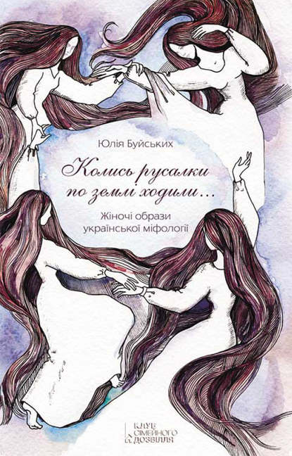 Обложка ««Колись русалки по землі ходили…» Жіночі образи української міфології»
