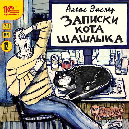 Обложка «Записки кота Шашлыка»