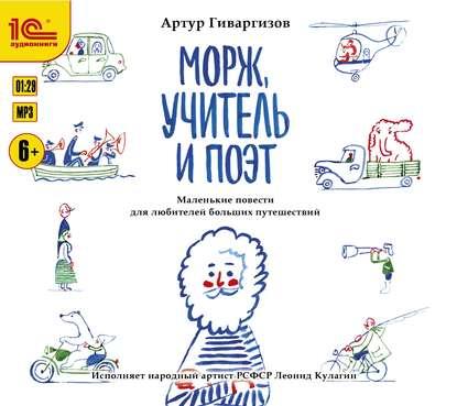 Обложка «Морж, учитель и поэт»