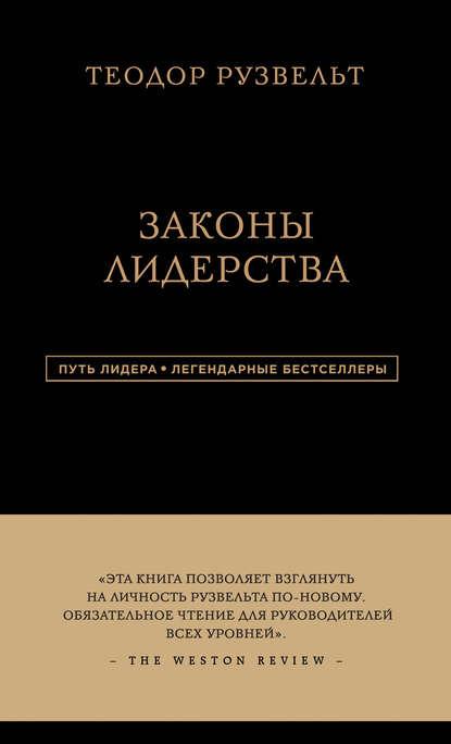 Обложка «Законы лидерства»