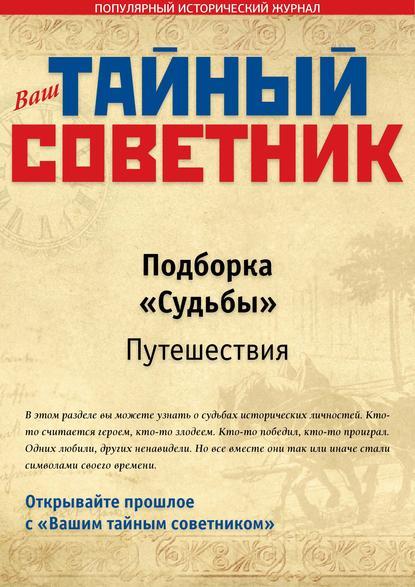 Обложка «Ваш тайный советник. Подборка «Судьбы. Путешествия»»