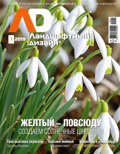 Обложка «Ландшафтный дизайн №01/2019»