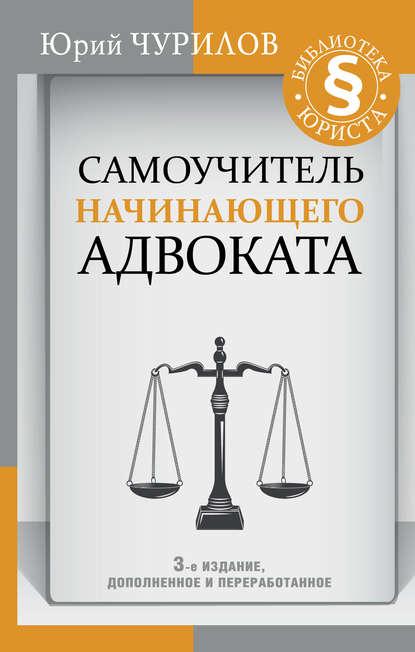 Обложка «Самоучитель начинающего адвоката»