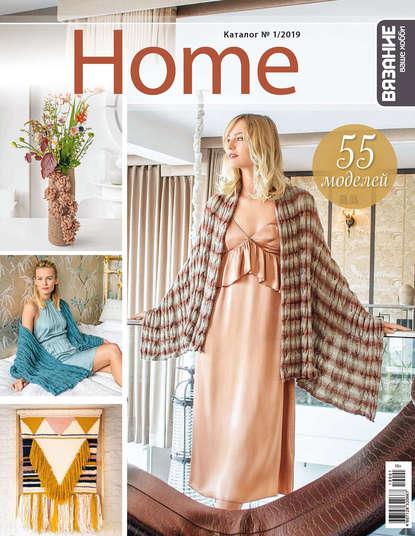 Обложка «Вязание – ваше хобби. Каталог №1/2019 Home»