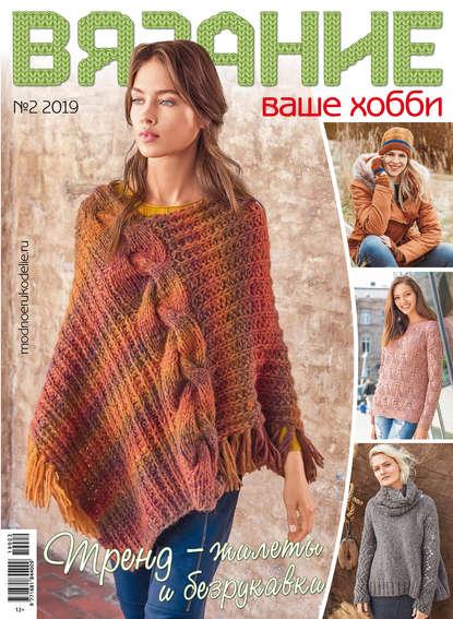 Обложка «Вязание – ваше хобби №02/2019»