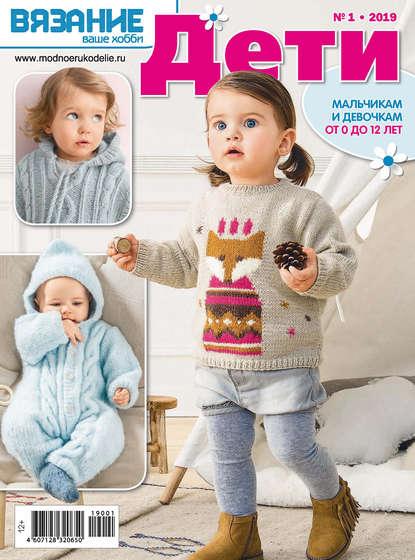 Обложка «Вязание – ваше хобби. Дети №1/2019»