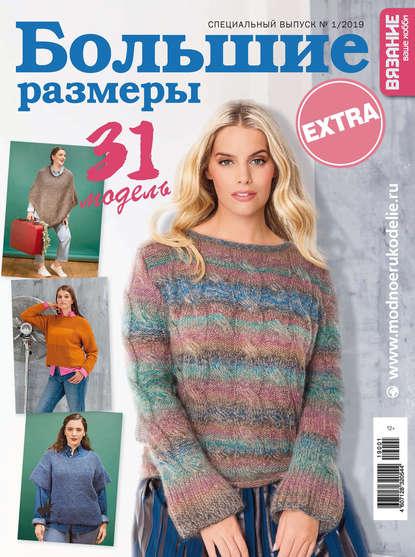 Обложка «Вязание – ваше хобби. Спецвыпуск Extra №1/2019. Большие размеры»