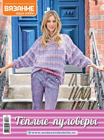 Обложка «Вязание – ваше хобби. Приложение №02/2019. Тёплые пуловеры»