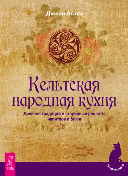 Обложка «Кельтская народная кухня. Древние традиции и старинные рецепты напитков и блюд»