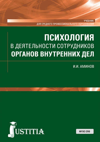 Обложка «Психология в деятельности сотрудников органов внутренних дел»