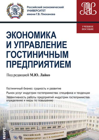 Обложка «Экономика и управление гостиничным предприятием»