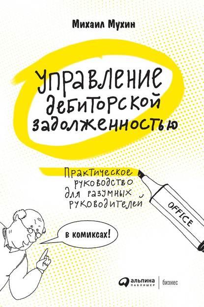Обложка «Управление дебиторской задолженностью. Практическое руководство для разумных руководителей»