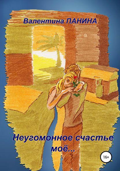 Обложка «Неугомонное счастье моё…»