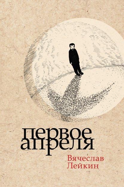 Обложка «Первое апреля»