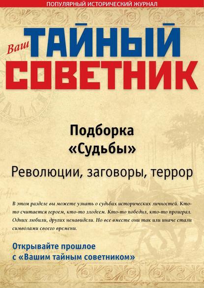 Обложка «Ваш тайный советник. Подборка «Судьбы. Революции, заговоры, террор»»
