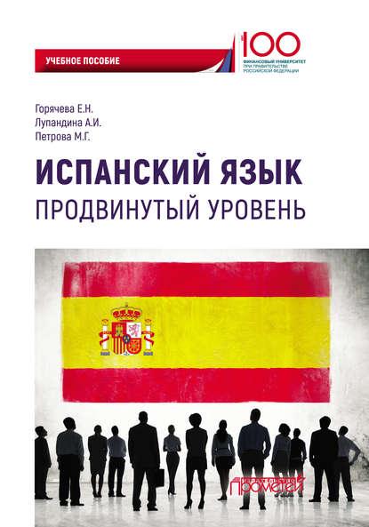 Обложка «Испанский язык. Продвинутый уровень»