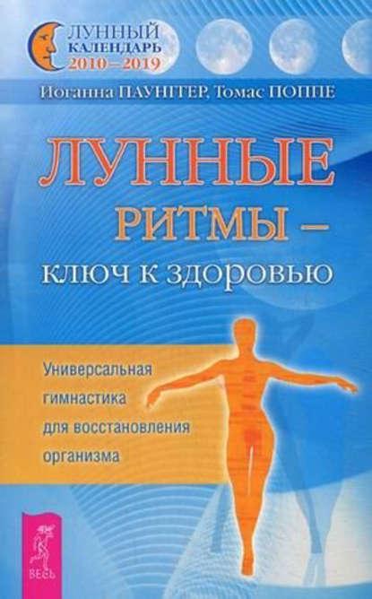 Обложка «Лунные ритмы – ключ к здоровью. Универсальная гимнастика для восстановления организма»