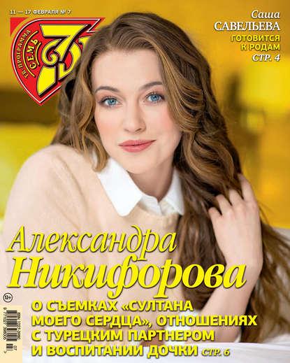 Обложка «Семь дней ТВ-программа №07/2019»