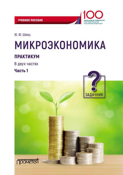 Обложка «Микроэкономика. Часть 1. Задачник»