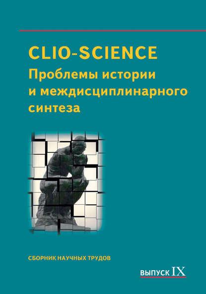 Обложка «CLIO-SCIENCE: Проблемы истории и междисциплинарного синтеза. Выпуск IX»