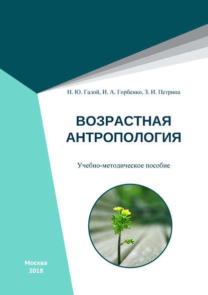 Обложка «Возрастная антропология»