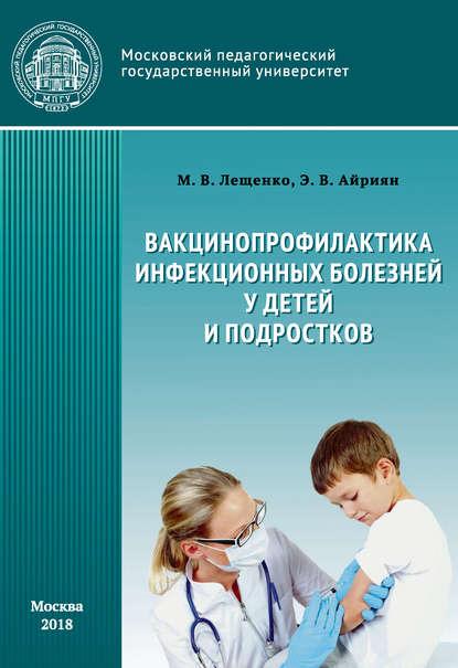 Обложка «Вакцинопрофилактика инфекционных болезней детей и подростков»