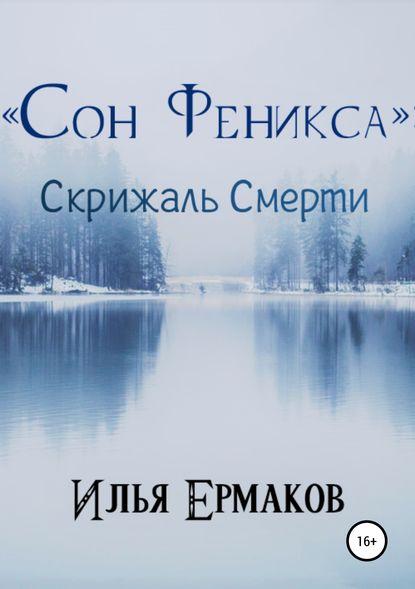 Обложка ««Сон Феникса»: Скрижаль Смерти»