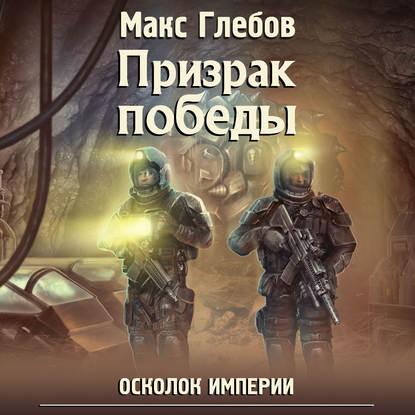 Обложка «Призрак победы»