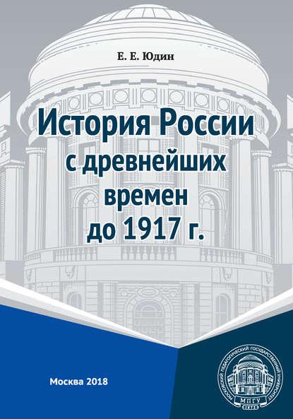 Обложка «История России с древнейших времен до 1917 г.»