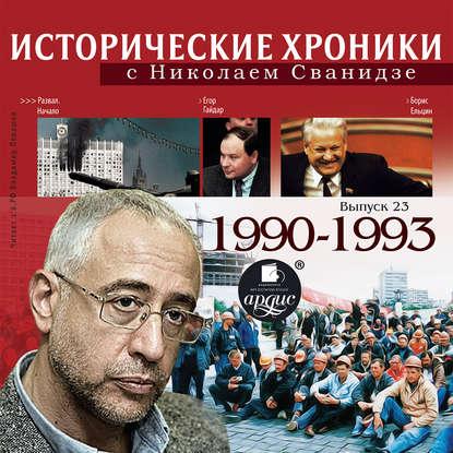 Обложка «Исторические хроники с Николаем Сванидзе. Выпуск 23. 1990-1993»