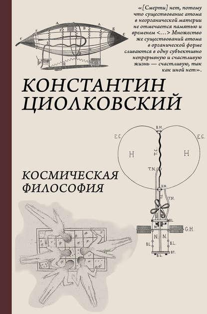 Обложка «Космическая философия»