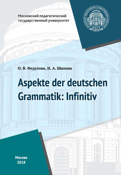 Обложка «Некоторые аспекты грамматики немецкого языка: инфинитив / Aspekte der deutschen Grammatik: Infinitiv»