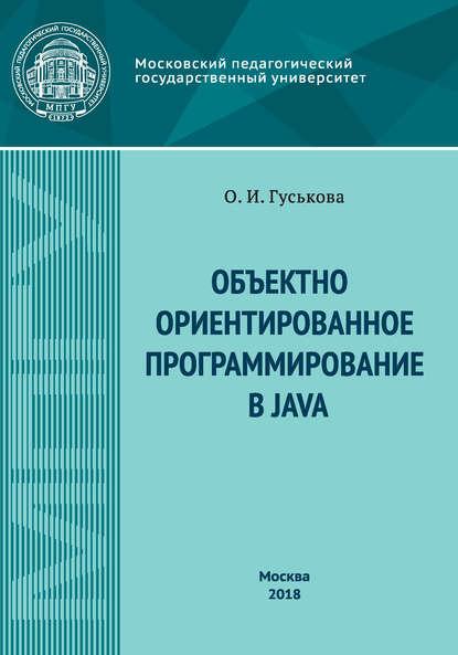 Обложка «Объектно-ориентированное программирование в Java»