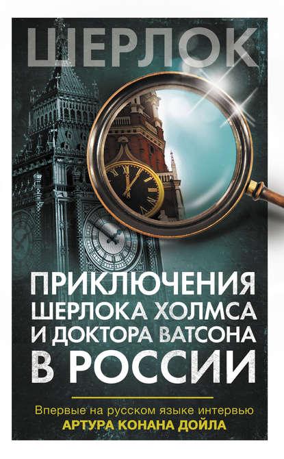 Обложка «Приключения Шерлока Холмса и доктора Ватсона в России (сборник)»