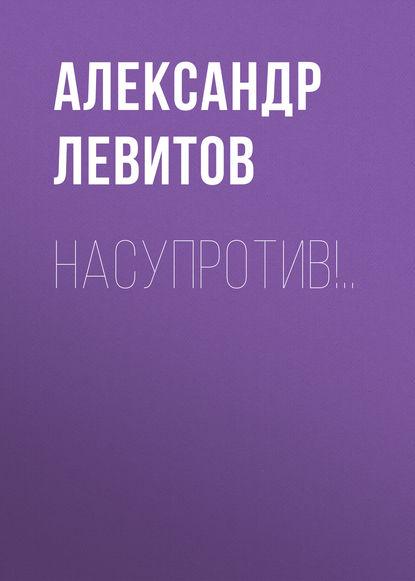 Обложка «Насупротив!..»