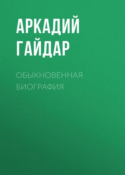 Обложка «Обыкновенная биография»