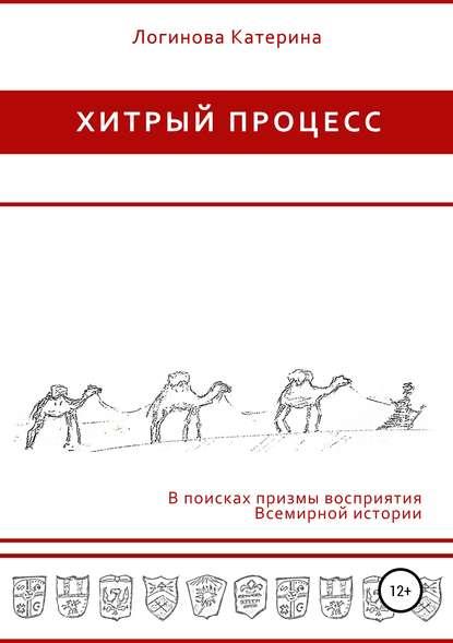 Обложка «Хитрый процесс»