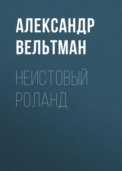 Обложка «Неистовый Роланд»