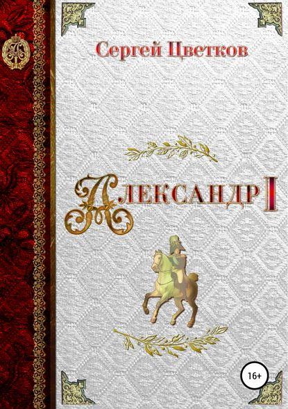 Обложка «Александр I»