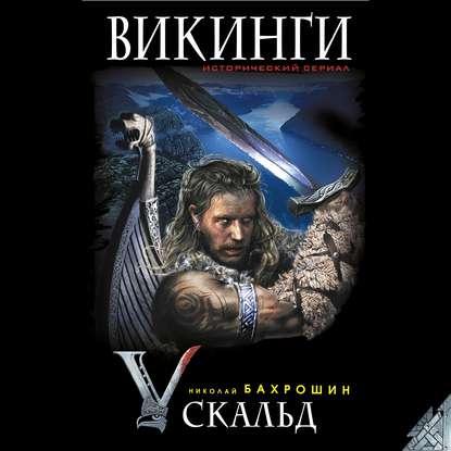 Обложка «Викинги. Скальд»