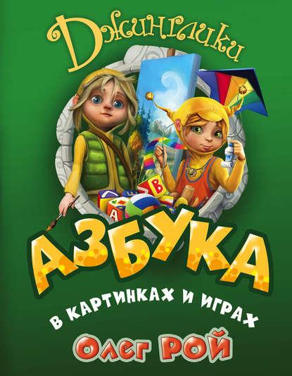 Обложка «Азбука в картинках и играх»