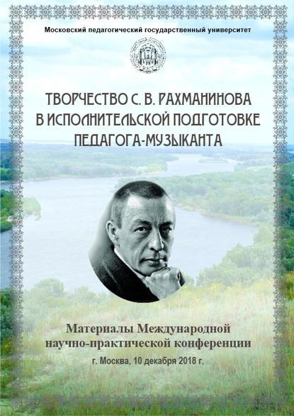 Обложка «Творчество С. В. Рахманинова в исполнительской подготовке педагога-музыканта»
