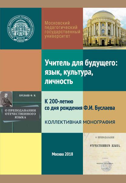 Обложка «Учитель для будущего: язык, культура, личность. К 200-летию со дня рождения Ф. И. Буслаева»
