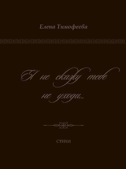 Обложка «Я не скажу тебе не уходи…»