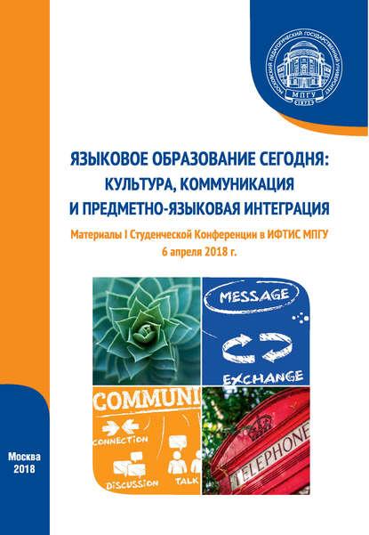 Обложка «Языковое образование сегодня: культура, коммуникация и предметно-языковая интеграция»