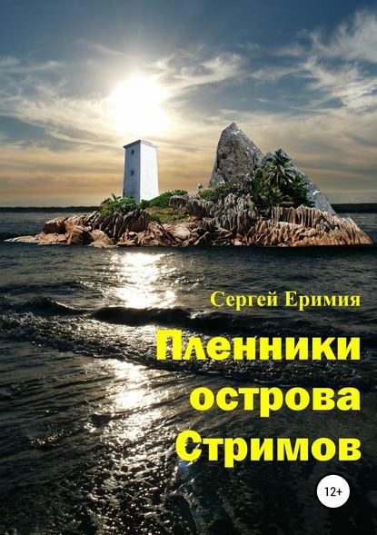 Обложка «Пленники острова Стримов»