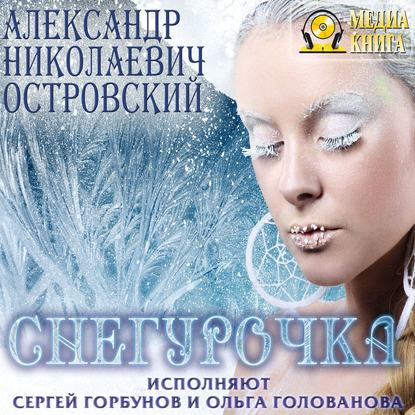 Обложка «Снегурочка»