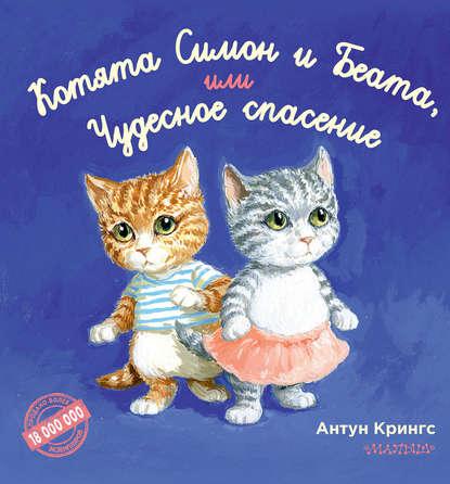 Обложка «Котята Симон и Беата, или Чудесное спасение»