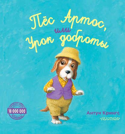 Обложка «Пёс Артос, или Урок доброты»